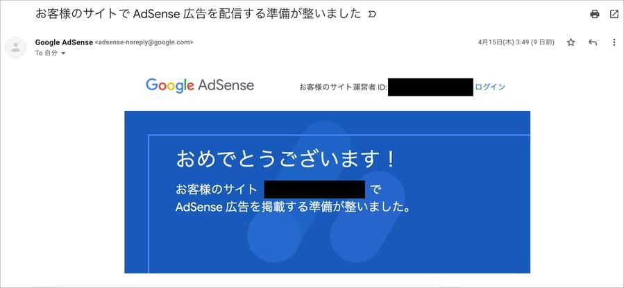 グーグルアドセンス 再審査