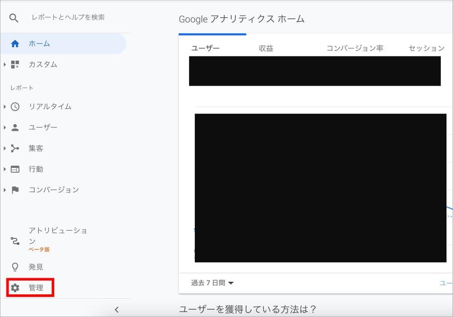 グーグルアナリティクス IPアドレス除外