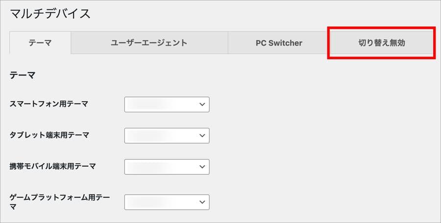 Multi Device Switcher WordPress