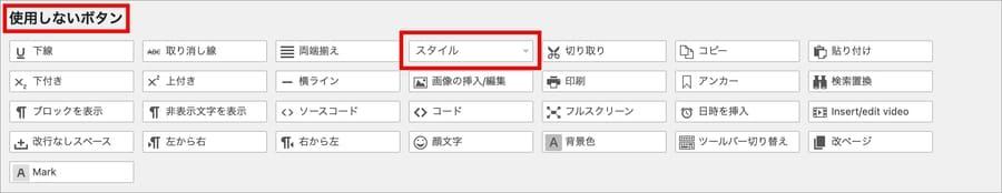 Advanced Editor Tools(旧TinyMCE Advanced)